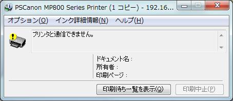 Printercannotconnect