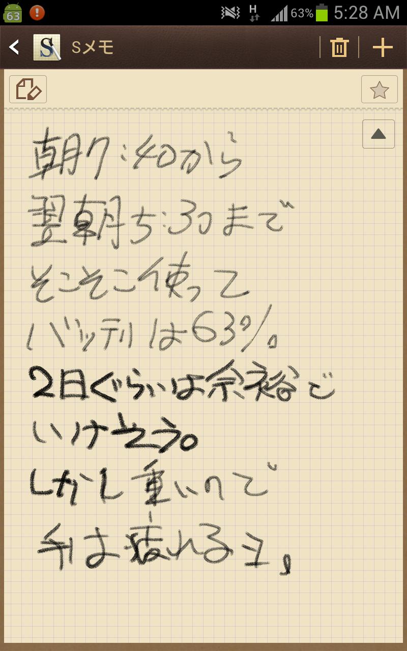 Screenshot_20121109052849